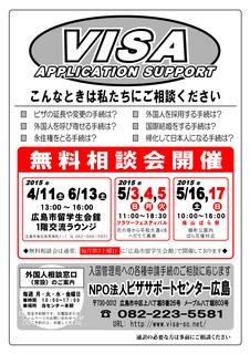 VISA無料相談会チラシ_27.jpg