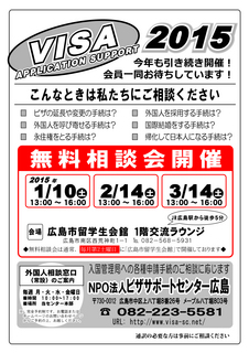 VISA無料相談会チラシ_27.1〜.jpg